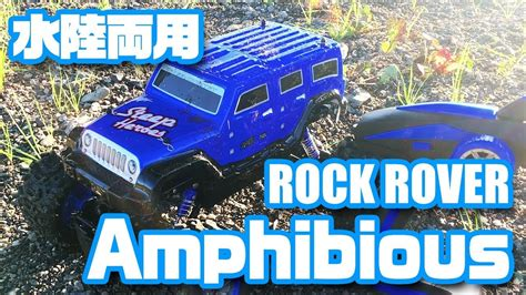 4WD水陸両用ラジコン「ROCK ROVER Amphibious」 - YouTube